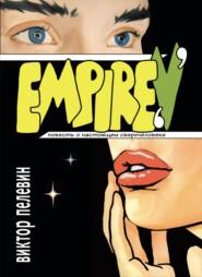 Empire V \/ Ампир «В»
