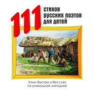 111 стихов русских поэтов для детей