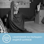 Анатомия на пальцах - Андрей Шляхов - краткое содержание