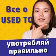 Не путайте эти похожие английские слова! Изучение английского языка | EnglishDom