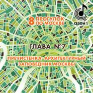 8 прогулок по Москве. Глава №7. Пречистенка – архитектурный заповедник Москвы