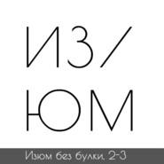 #2-3 Археология; Троя — Шлиман — Цветаев