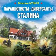 Парашютисты-диверсанты Сталина. Прорыв разведчиков