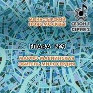 Монастырский пояс Москвы. Глава 9. Марфо-Мариинская обитель милосердия
