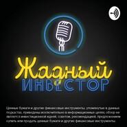 Спецвыпуск. Екатерина Андреева из НАУФОР об инвестконсультировании и роботах