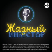Спецвыпуск. Олег Шибанов из СКОЛКОВО и РЭШ о макроэкономике