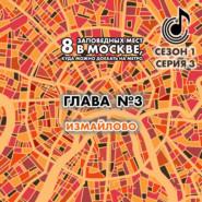 8 заповедных мест в Москве, куда можно доехать на метро. Глава 3. Измайлово