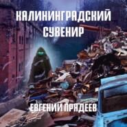 Калининградский сувенир