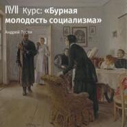Лирический (им)морализм Виссариона Белинского
