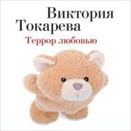 Террор любовью (сборник)