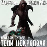 Тени Некрополя