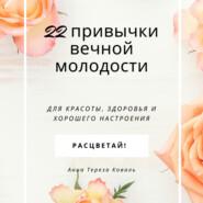 22 привычки вечной молодости. Для красоты, здоровья и хорошего настроения
