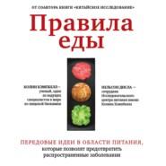 Правила еды. Передовые идеи в области питания, которые позволят предотвратить распространенные заболевания