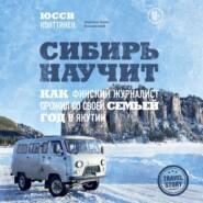Сибирь научит. Как финский журналист прожил со своей семьей год в Якутии