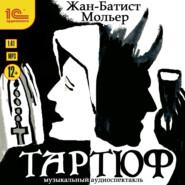 Тартюф (спектакль)