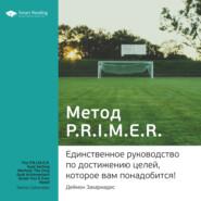 Ключевые идеи книги: Метод PRIMER. Единственное руководство по достижению целей, которое вам понадобится! Деймон Захариадис