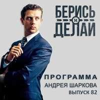 Сооснователь OZON.RU Виктор Козлов в гостях у «Берись и делай»
