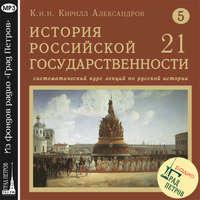 Лекция 101. Восстания на Украине в 1648 г.