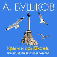Крым и крымчане, или Тысячелетняя история раздора