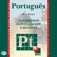 Разговорный португальский в диалогах
