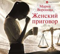 Женский приговор