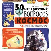 50 вопросов про космос