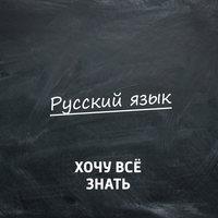 Олимпиадные задачи. Русский язык. Часть 78