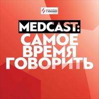MedCast. Диагноз. Лечение рецидивов и рефрактерных форм при хроническом лимфолейкозе