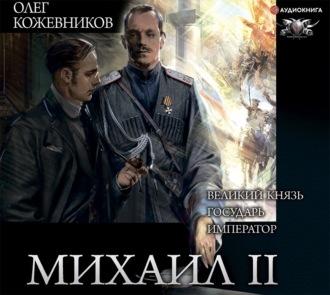 Михаил II (сборник)