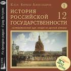 Лекция 12. Новгородская земля