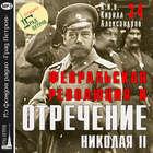 Февральская революция и отречение Николая II. Лекция 34