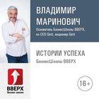 Владимир Маринович - как развивать бизнес во время кризиса | Часть 4