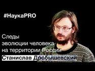 Следы эволюции человека на территории России