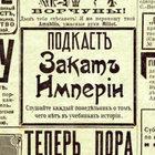 Слабоумие и отвага в Православной церкви