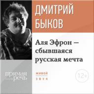Лекция «Аля Эфрон – сбывшаяся русская мечта» Часть 2