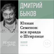 Лекция «Юлиан Семенов: вся правда о Штирлице»