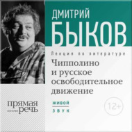 Лекция «Чипполино и русское освободительное движение»