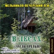 В лесах (часть третья)