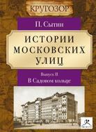 Истории московских улиц. Выпуск 2