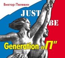 Generation «П» (Поколение «Пи»)