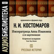 Русская история. Том 14. Императрица Анна Ивановна и ее царствование