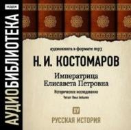 Русская история. Том 15. Императрица Елисавета Петровна