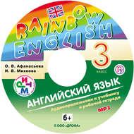Английский язык. 3 класс. Аудиоприложение к учебнику часть 1