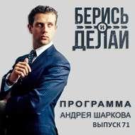 Наталья Прохорова в гостях у «Берись и делай»
