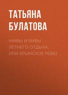 Мифы и рифы летнего отдыха, или Крымское ревю