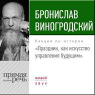 Лекция «Праздник, как искусство управления будущим»