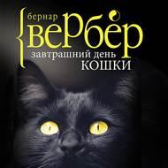Завтрашний день кошки