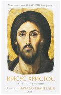 Иисус Христос. Жизнь и учение. Книга I Начало Евангелия. Том 5. Пророк из Назарета Галилейского
