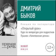"""Лекция «Открытый урок: Пушкин """"Капитанская дочка""""»"""