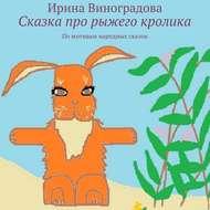 Сказка про рыжего кролика. Помотивам народных сказок